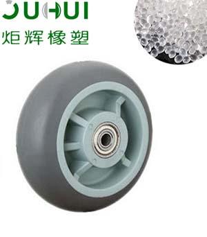 脚轮橡胶专用TPR合乐彩票原料